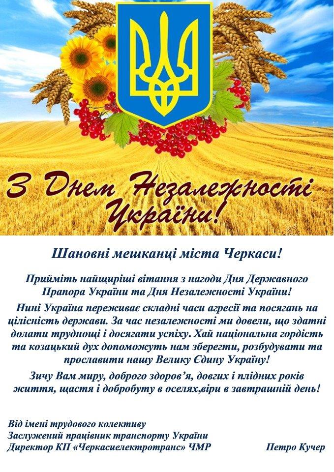 Черкасиелектротранс КП ЧЕТС